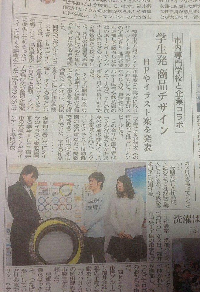 福井新聞2014.0206