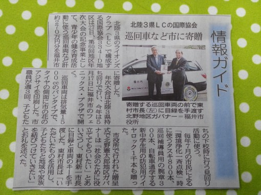 福井新聞1