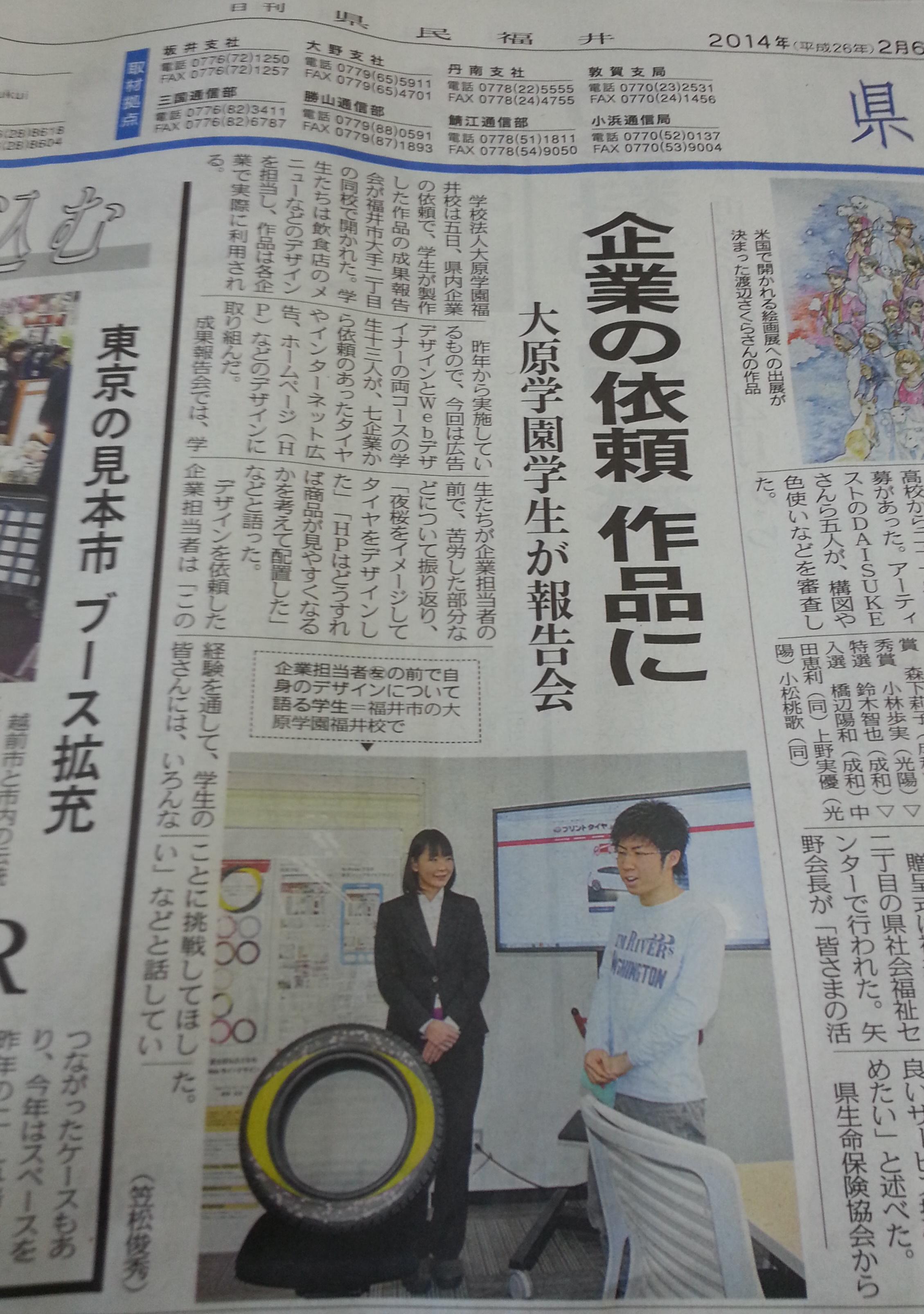 日刊県民福井2014.0206