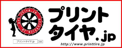 ロゴ printtire35×15