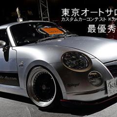 KLC東京オートサロン2017最優秀賞-1